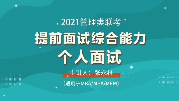 【考仕通】2021MBA/MPA提前面试综合能力之个人面试篇