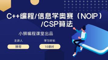 青少年C++编程/信息学奥赛(NOIP)/CSP算法