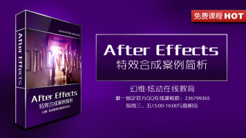 After Effects(AE)特效合成案例简析