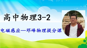 高中物理3-2 电磁感应   邓峰物理提分课