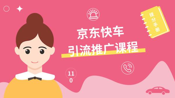 京东快车引流推广降本增效提分课程