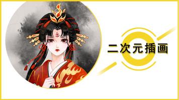 日系古风插画/同人头像立绘/插画技法/零基础-精通【原画人雪梨】