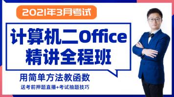 2021年3月计算机二级Office办公软件全程班贺斌精讲