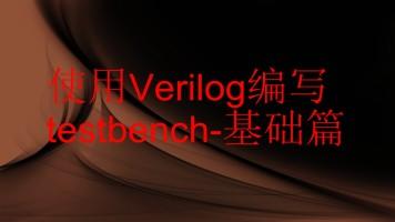 使用Verilog编写testbench-基础篇