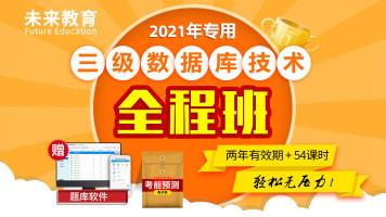 【未来教育】2021年计算机三级数据库技术全程班