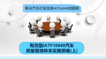 有效型IATF16949管理体系实施策略(上)