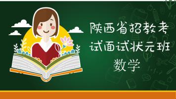 陕西省招教考试面试状元班——数学