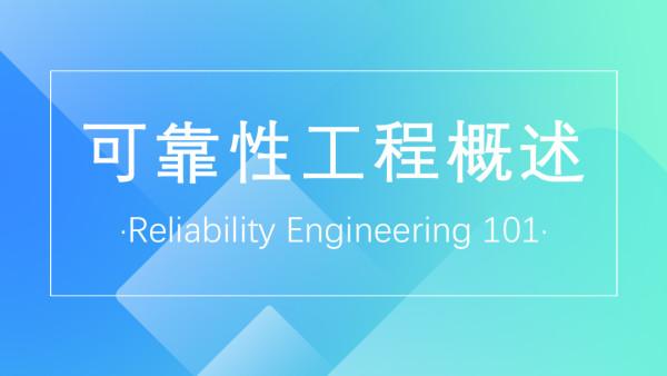 可靠性工程概述