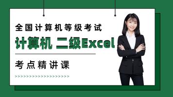 计算机等级考试二级Office高频考点精讲课【Excel】