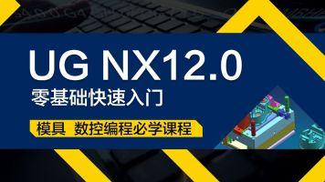 UG NX12.0零基础快速入门