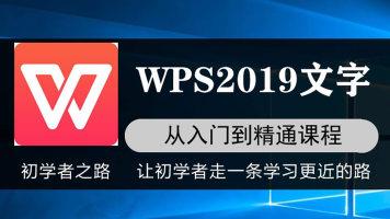 WPS2019文字从入门到精通课程 Wps2019基础教程