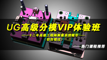 UG模具设计分模VIP体验录播+直播【新程教育科技】