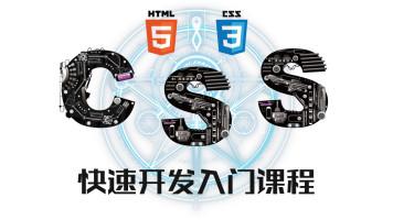 CSS 快速开发入门课程
