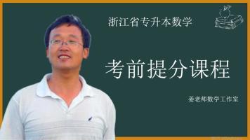 2021浙江省专升本《高等数学》考前提分课程