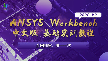 Ansys Workbench2020R2中文版基础实训