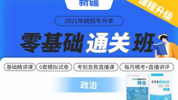 2021新疆零基础通关班(政治)