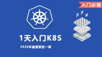 1 天入门Kubernetes/K8S