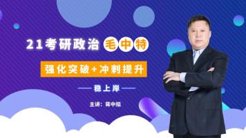 蒋中挺:2021考研[政治毛中特]强化突破+冲刺提升教程
