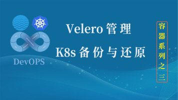 Velero 管理 Kubernetes 备份和还原