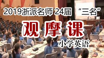 """2019之春浙派名师第24届""""三名""""英语经典课堂"""