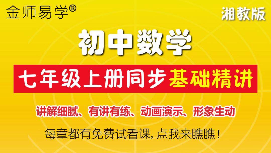 初中数学湖南教育湘教版数学七年级上册初一上册同步课程初1课程