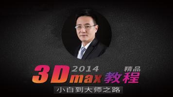 3Dmax 室内设计入门自学建模VR渲染器灯光3D效果图软件视频教程