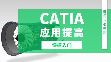 【免费体验课】CATIA软件应用提高班