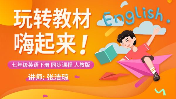 【七年级】【下册】英语同步课