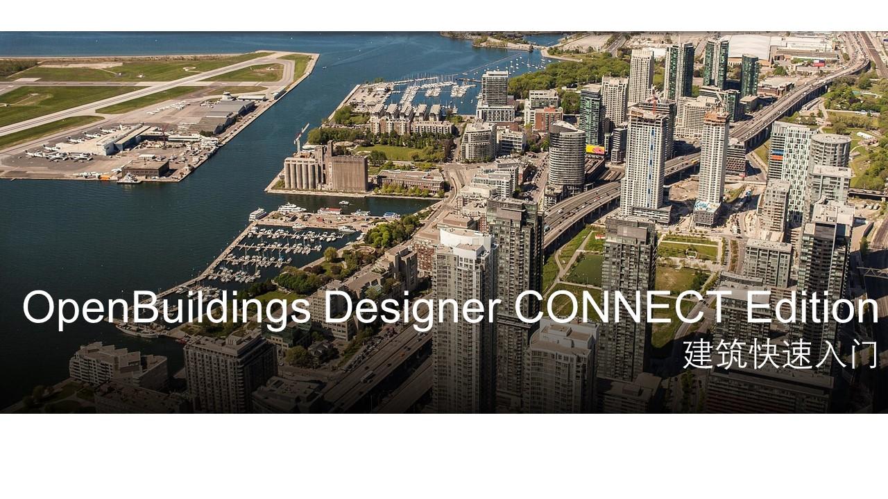 OpenBuildings Designer CONNECT Edition建筑快速入门