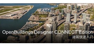 OpenBuildings Designer CONNECT Edition建筑快速入门