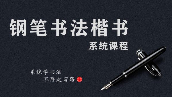 钢笔书法楷书系统课程