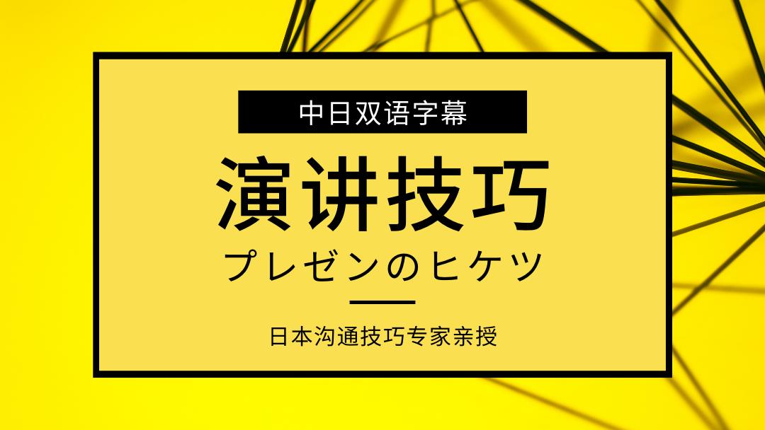 日本沟通技巧专家亲授 - 成功演讲的技巧