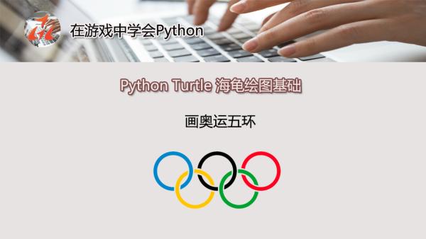 Python开发视频教程,海龟绘图基础:教你画奥运五环