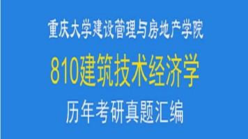 重庆大学810建筑技术经济学考研专业课真题