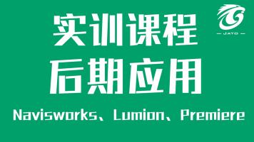 BIM实训课程——Naviswork、Lumion、Premiere后期应用