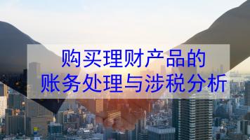 购买理财产品的账务处理与涉税分析