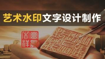 【修图】艺术水印文字的设计制作/王永亮/录播/中艺