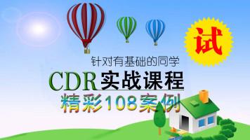 CDR实战课程:插画/文字设计/海报设计