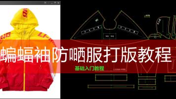 服装打版/服装制版-蝙蝠连身袖防嗮服男外套服装制版放码教程