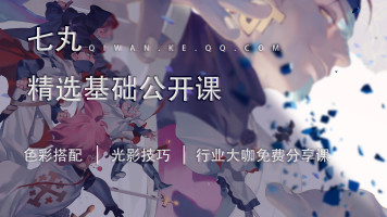 PS/板绘/原画/插画设计/0基础/入门/小白【试听课】