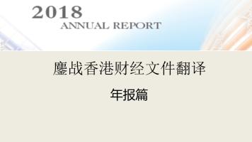 香港上市公司年报翻译之主席报告翻译