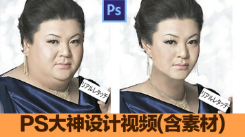 photoshop 抠图 PS教程 返老还童