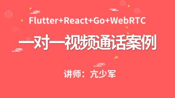 WebRTC一对一视频通话案例(Flutter+React+Golang)