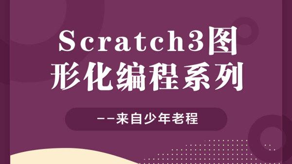 Scratch3.0系统化少儿编程0基础班