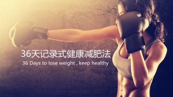 36天记录式健康减肥法