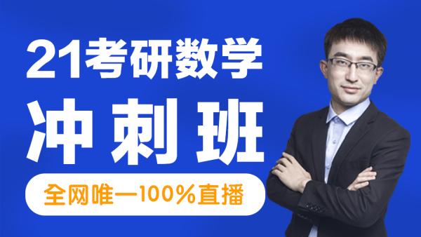 21考研数学【直播冲刺班】全网唯一100%直播