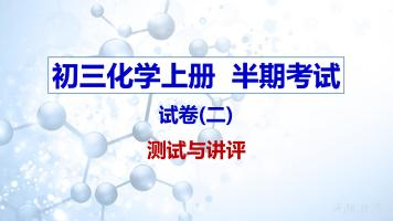 初三化学上册 半期考试试卷(二)