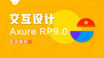 交互设计 Axure RP9.0 实战案例 原型设计/UI设计