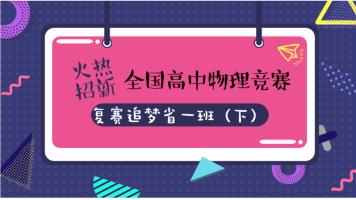 全国高中物理竞赛复赛追梦省一班(下)