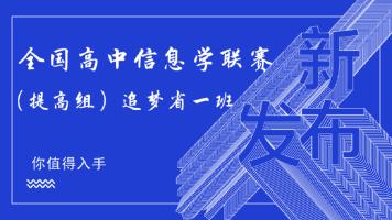 全国高中信息学联赛(提高组)追梦省一班